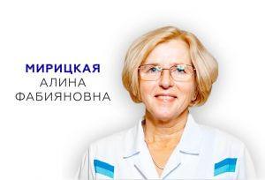 Врач Мирицкая Алина Фабияновна DORSUM