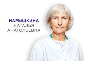 Врач Нарышкина Наталья Анатольевна DORSUM